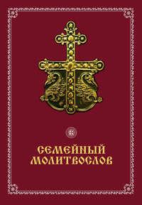 Книга Семейный молитвослов - Автор Вячеслав Пономарев