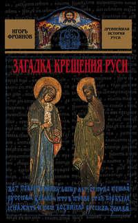 Книга Загадка крещения Руси