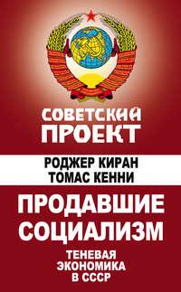 Книга Продавшие социализм. Теневая экономика в СССР