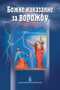 Книга Божие наказание за ворожбу