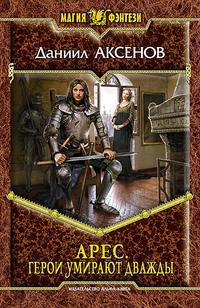 Купить книгу Герои умирают дважды, автора Даниила Аксенова