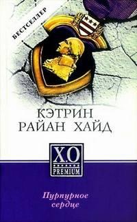 Книга Пурпурное сердце