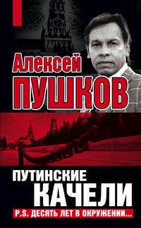 Книга Путинские качели. Постскриптум: Десять лет в окружении - Автор Алексей Пушков