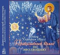Православный взгляд на эволюцию