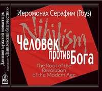 Купить книгу Человек против Бога, автора Иеромонаха Серафима