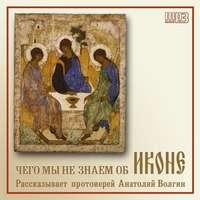 Купить книгу Чего мы не знаем об иконе, автора Протоиерея Анатолия Волгина