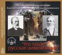 Что такое Русская цивилизация?