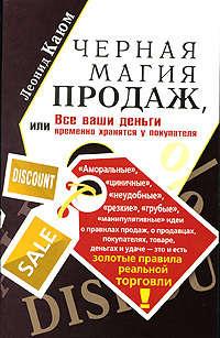 Книга Черная магия продаж, или Все ваши деньги временно хранятся у покупателя