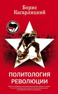 Книга Политология революции