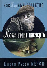 Книга Кот стоит насмерть