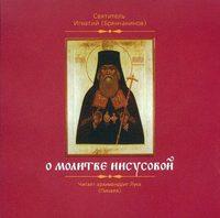 Купить книгу О молитве Иисусовой, автора святителя Игнатия Брянчанинова