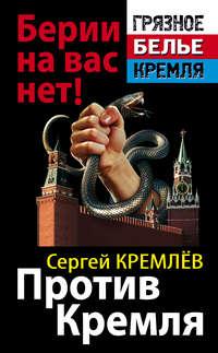 Купить книгу Против Кремля. Берии на вас нет!, автора Сергея Кремлева