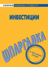 Книга Шпаргалка по инвестициям - Автор Светлана Кузнецова