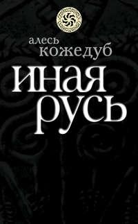 Книга Иная Русь