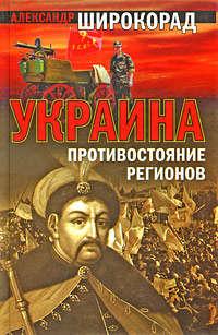 Книга Украина. Противостояние регионов