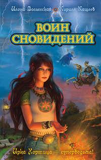 Книга Воин сновидений