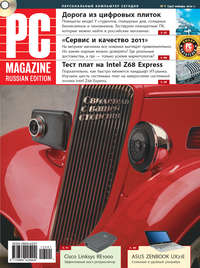 PC Magazine/RE - Журнал PC Magazine/RE №1/2012