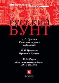 Книга Русский бунт - Автор Марина Цветаева