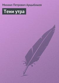 Книга Тени утра