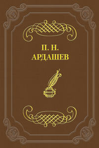 Книга Петербургские отголоски