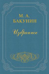 Книга Анархия и Порядок (сборник)