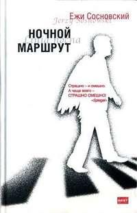 Книга Ирек Марковский