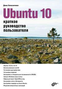 Купить книгу Ubuntu 10. Краткое руководство пользователя, автора Дениса Колисниченко