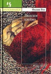 Книга Людское клеймо
