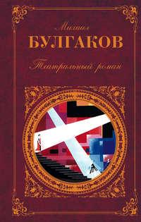 Купить книгу Бег, автора Михаила Булгакова