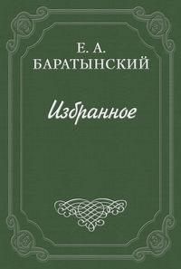Книга История кокетства