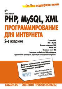 Купить книгу PHP, MySQL, XML: программирование для Интернета, автора Елены Бенкен