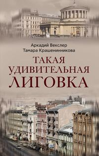 Купить книгу Такая удивительная Лиговка, автора Аркадия Векслера