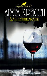 Купить книгу День поминовения, автора Агаты Кристи