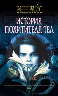 Купить книгу История Похитителя Тел, автора Энн Райс