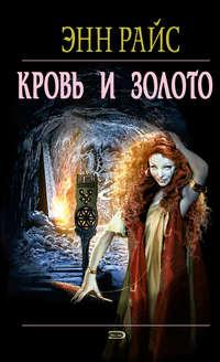 Купить книгу Кровь и золото, автора Энн Райс