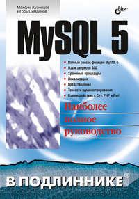 Купить книгу MySQL 5, автора Игоря Симдянова