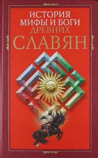 Книга История, мифы и боги древних славян