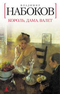 Купить книгу Король, дама, валет, автора Владимира Набокова