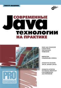 Купить книгу Современные Java-технологии на практике, автора Тимура Машнина