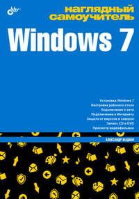 Купить книгу Наглядный самоучитель Windows 7, автора Александра Жадаева