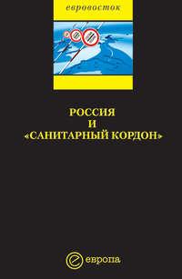 Книга Россия и «санитарный кордон»