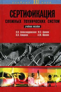 Книга Сертификация сложных технических систем