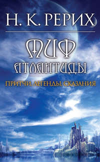 Купить книгу Миф Атлантиды, автора Николая Рерих