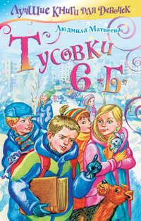Купить книгу Тусовки 6 «Б», автора Людмилы Матвеевой