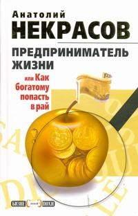 Книга Предприниматель Жизни, или Как богатому попасть в рай - Автор Анатолий Некрасов
