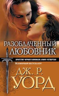 Купить книгу Разоблаченный любовник, автора