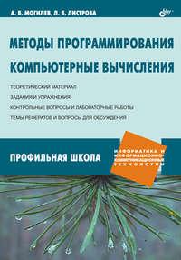 Купить книгу Методы программирования. Компьютерные вычисления, автора А. В. Могилева