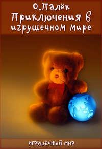 Купить книгу Приключения в игрушечном мире, автора О. Палек