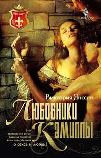 Книга Любовники Камиллы