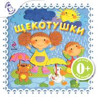Купить книгу Щекотушки, автора Елены Ульевой